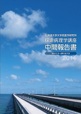探索病理学講座 中間報告書 2011年1月から2014年12月まで